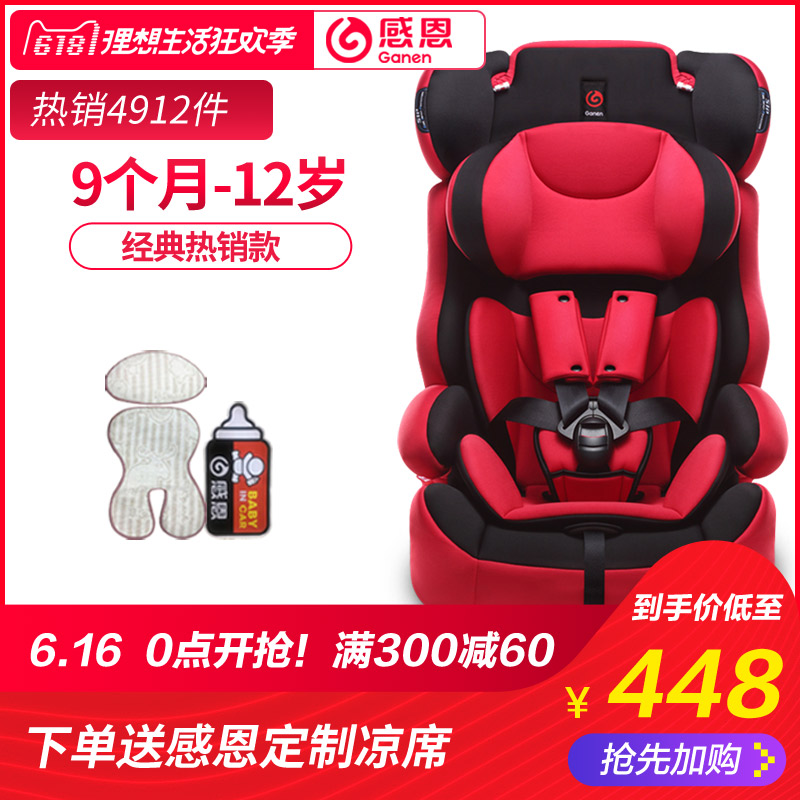 USD 337.43] Thankful child safety seat car baby car seat 9 months-12 ...