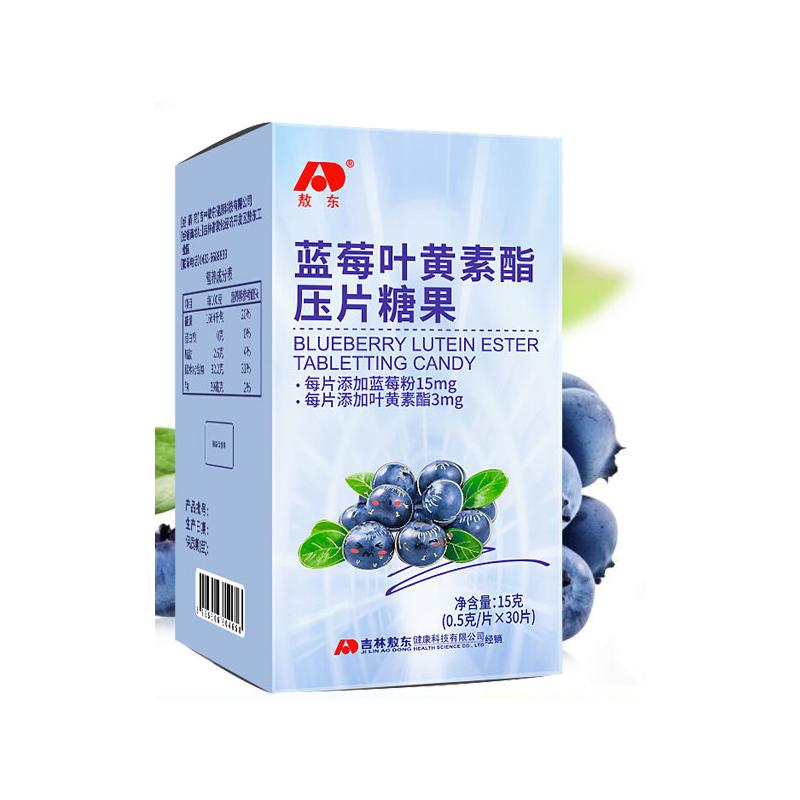 【近视护眼】蓝莓叶黄素压片一瓶/30粒