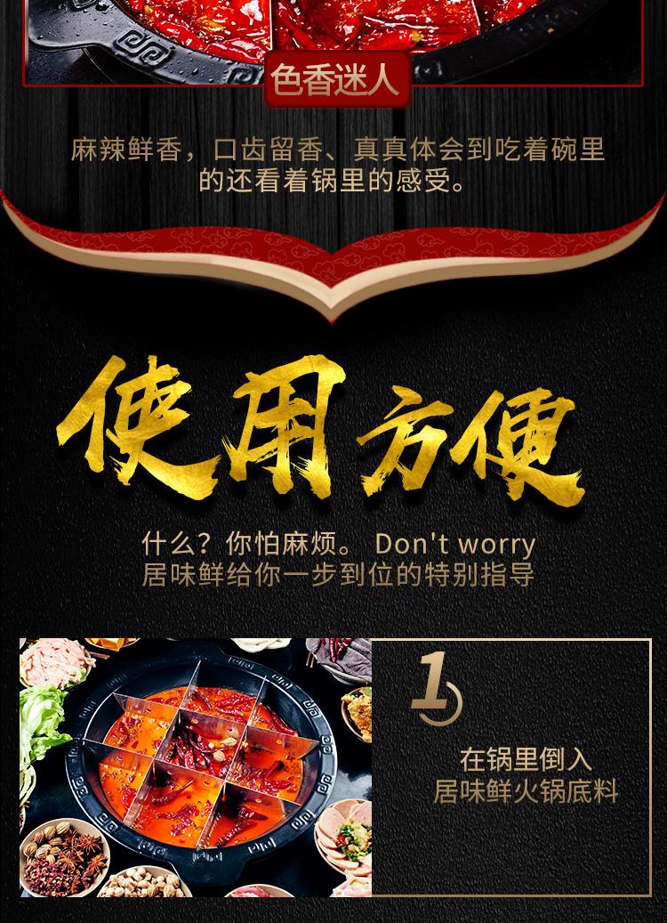 重庆居味鲜香辣火锅汤底透明装牛油红汤单人火锅汤底麻辣烫包详细照片