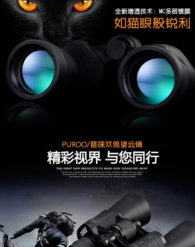 PUROO旗舰店活动,普徕双筒望远镜高清37元包邮,大口径大视野