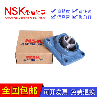 Imported NSK outlet bearing square top UCF204 F205 F206 F207 F208 F209F210