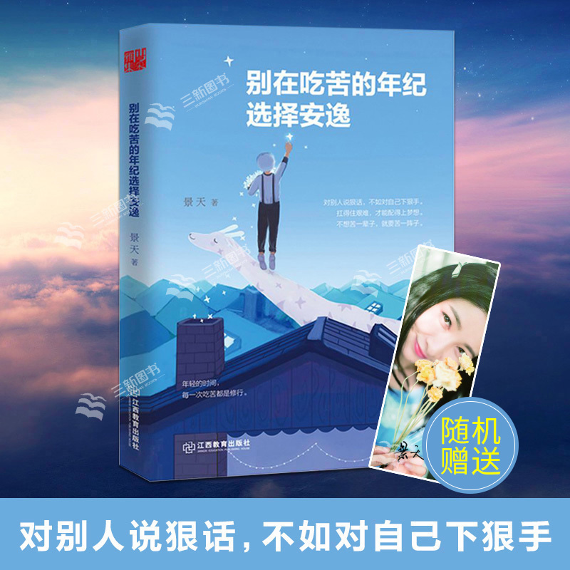 Shaking the same style Don't choose the comfort at the age of hardship  Jingtian  Young people love positive energy youth literature novel success