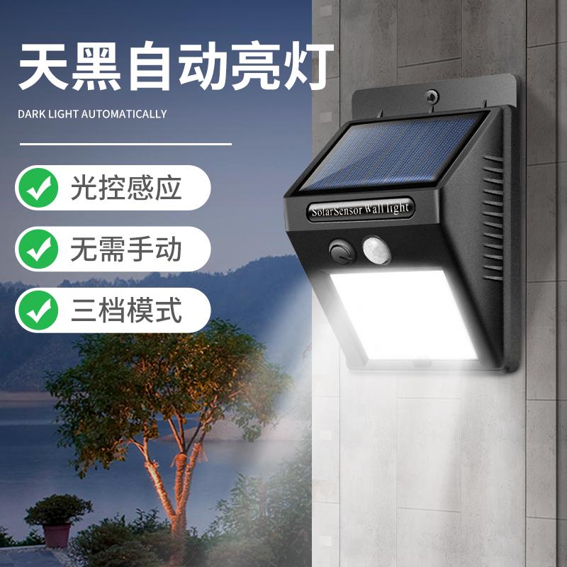 LED墙壁灯充电智能感应太阳能户外家用过道楼道楼梯壁挂式免布线