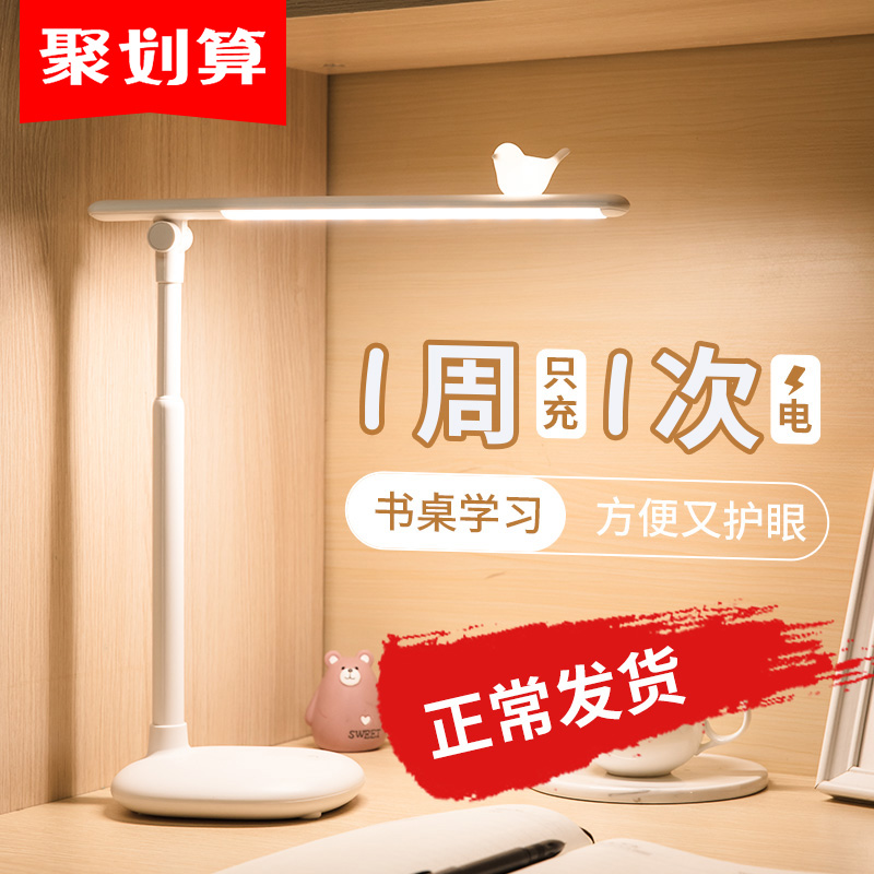 LED table lamp eye guard desk primary school students dormitory study special rechargeable plug-in dual-use bed head reading typhoon