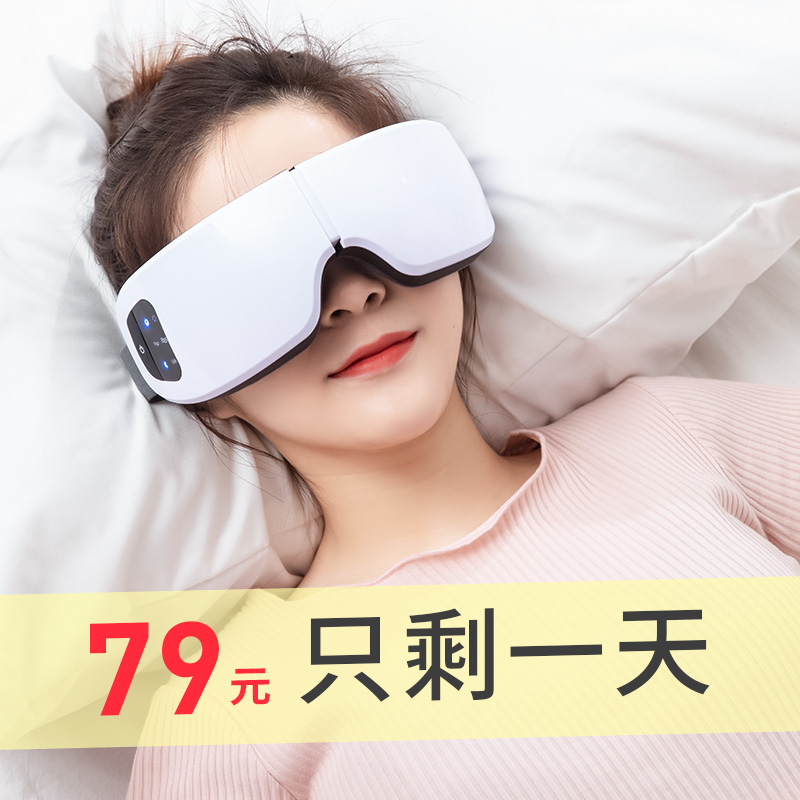 Eye massage instrument to protect the eyes to charge heated glasses steameye steam hot eye mask to relieve fatigue