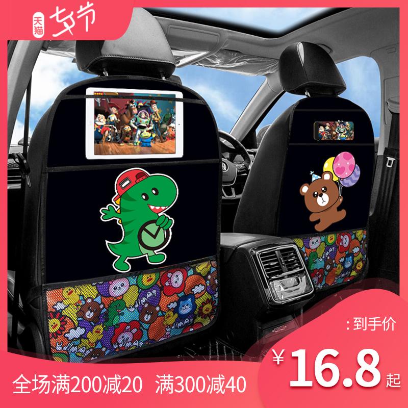 汽车座椅后背防踢垫后排车内防脏垫车载靠背儿童防磨创意可爱通用