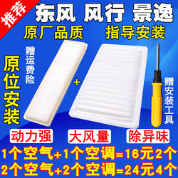 Suitable for Dongfeng Jingyi x3 x5s50 XL XV LV popular s500sx6 air filter