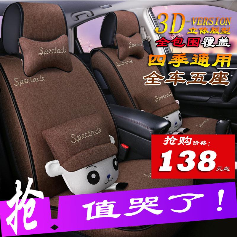 冬天四季坐垫北京现代IX35朗动瑞纳索纳塔8汽车卡通亚麻座套全包