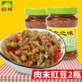 【农之味】肉末豇豆下饭菜酸豆角220g*2 券后10.9元包邮