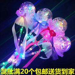 Net celebrity fairy wand starry sky ball glowing magic wand toy handheld butterfly scan code gift concert props free shipping