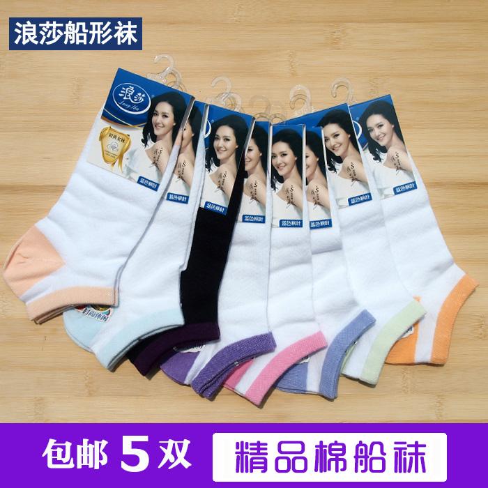 包邮5双浪莎女士女棉袜夏季薄款船袜袜子棉袜夏天低帮防臭纯短袜