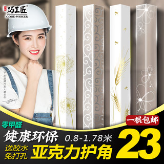 Wall corner protection strip corner strip guard wall angle acrylic free punching anti-collision transparent lace living room decoration male corner