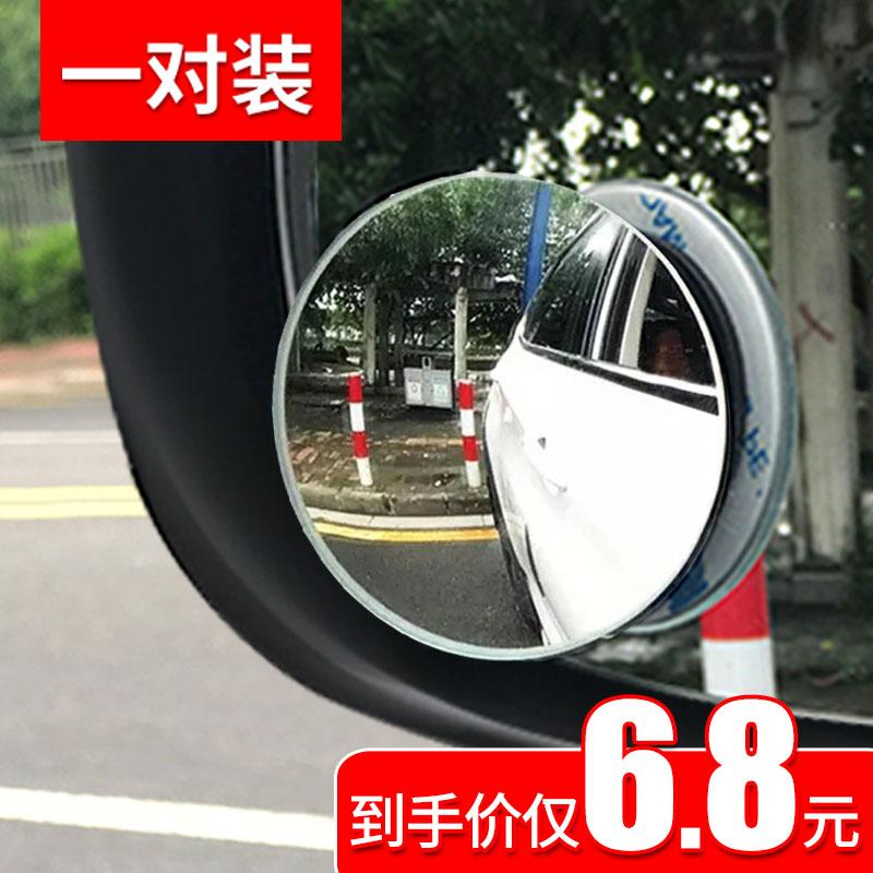 汽车小圆镜子可调360度超清后视镜倒车盲点高清无边反光辅助盲区