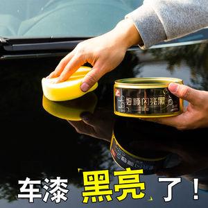 好顺黑色汽车专用养护新车蜡划痕修复上光保养打蜡腊固体黑蜡正品