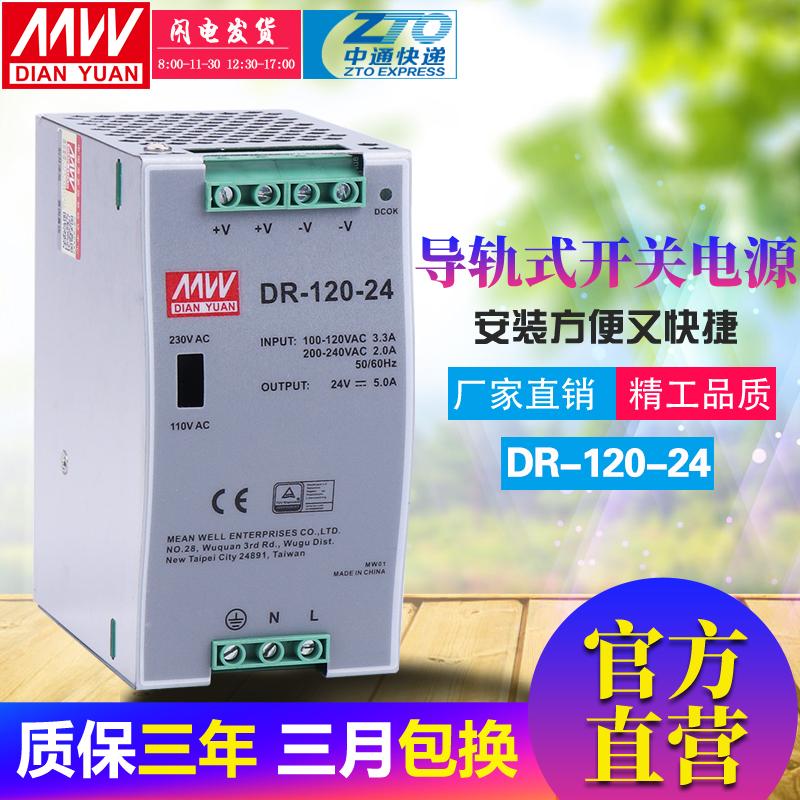 明纬开关电源dr-120-24 120w 24V5A工业级轨道式导轨安装电源24v
