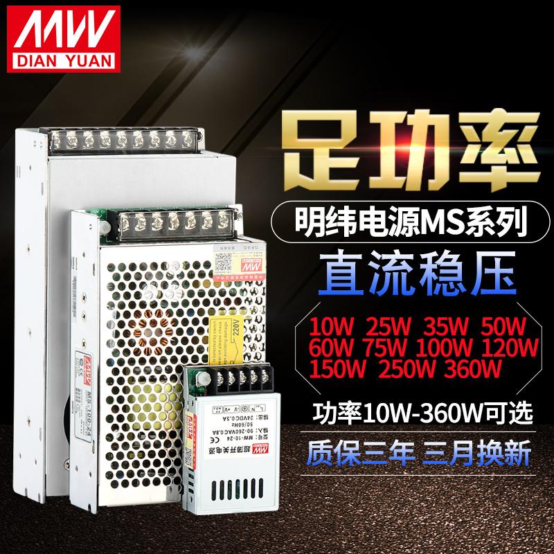 24v开关电源10w25w35w50w60w75w100w120w150w250w360w12v小体积ms