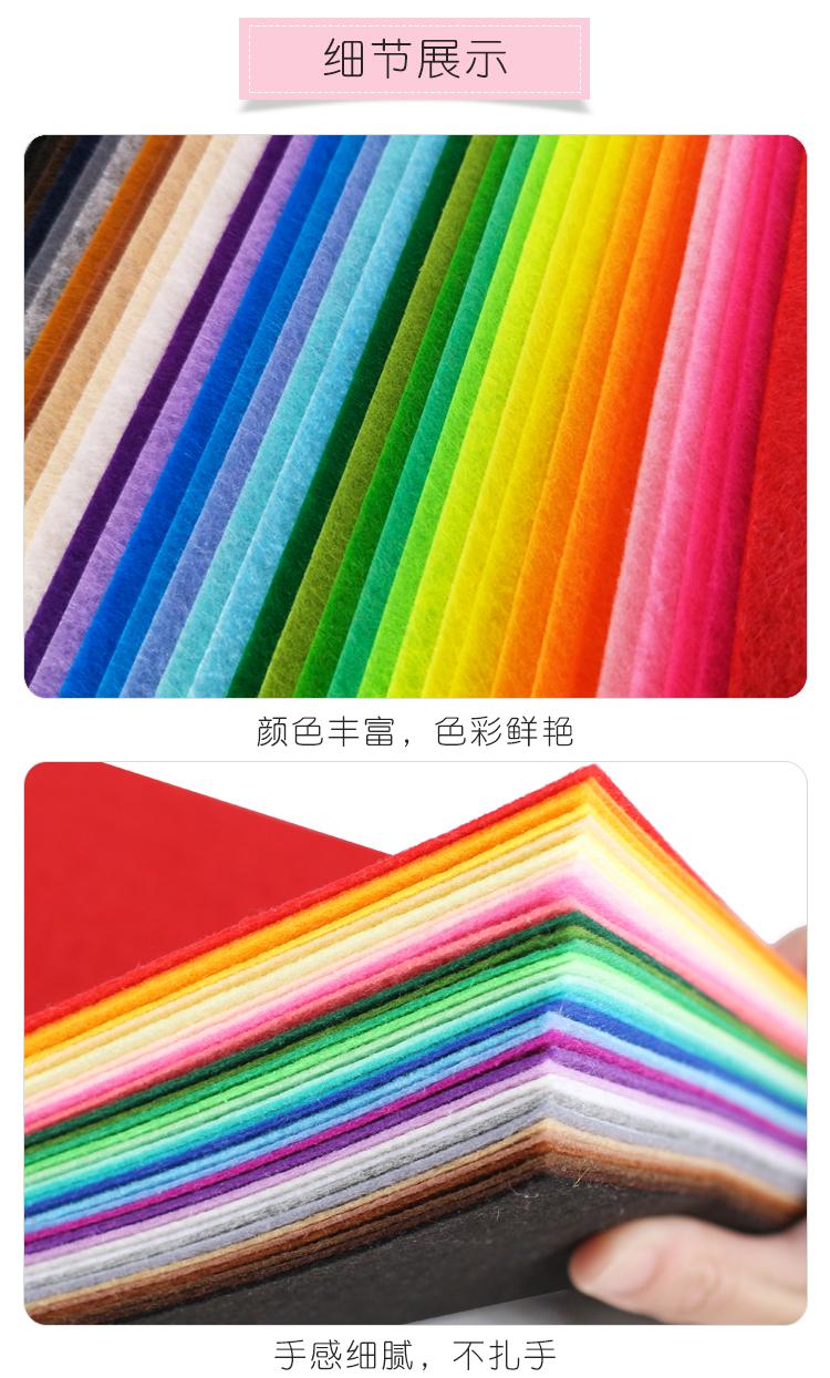 彩色不织布布料手工材料包幼儿园儿童手工製作进口毛毡不织布详细照片