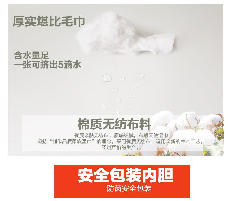 布朗天使婴儿手口湿巾新生儿护肤专用湿纸巾天然无刺激包袋装详细照片