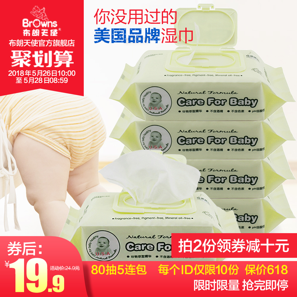 Brown Angel Baby Wipes Baby Wipes 100 Hand Special Wipe 80 Pumps Cover 5 Package Newborn