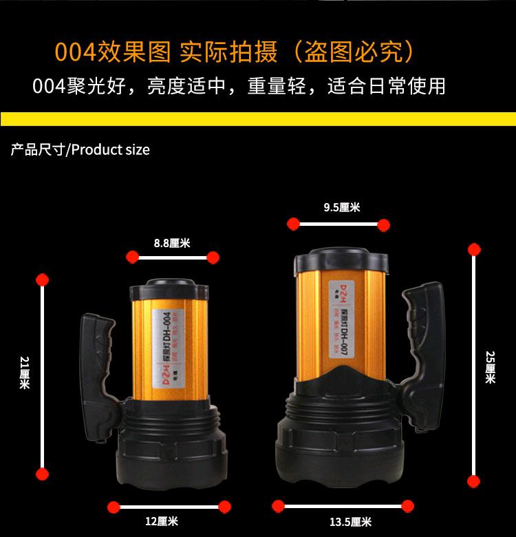 手提探照灯可充电式远射超亮多功能强光手电筒家用户外远射LED灯商品详情图