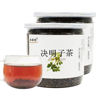 【买一送一】画语坊熟决明子茶