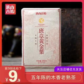 Тоу-ча,  Снято 9.9 250 грамм класс глава золото лист генерал Er чай спелый чай юньнань кирпич чай генерал Er спелый чай старый чай, цена 429 руб