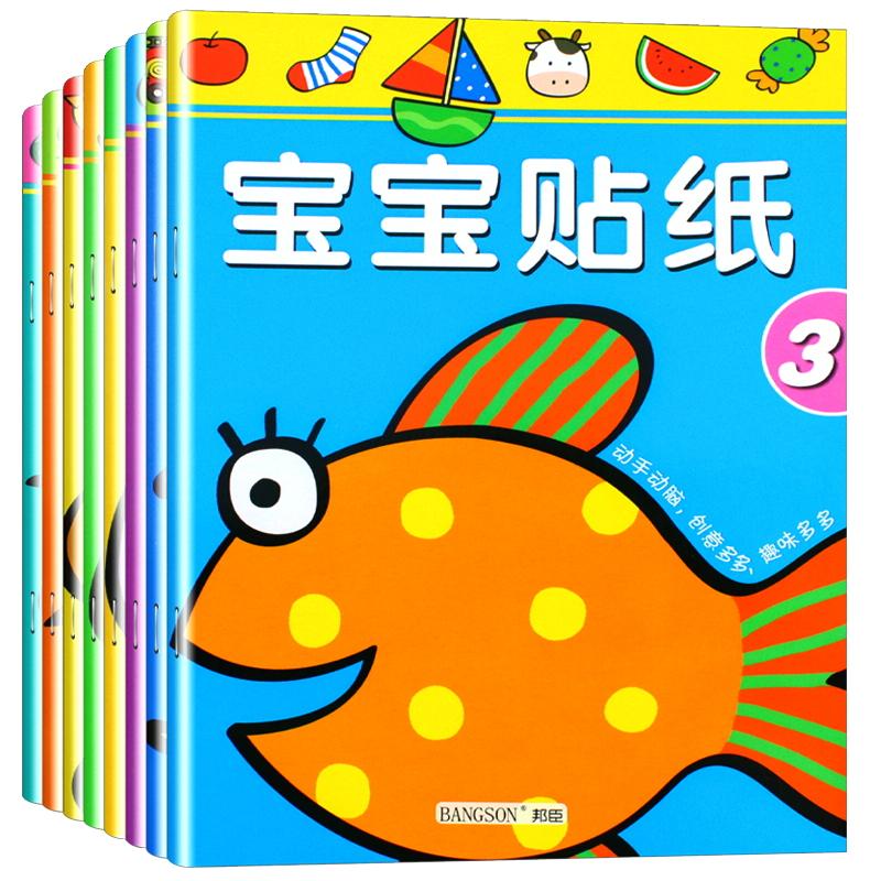 儿童趣味益智贴纸书【6册】-时时淘