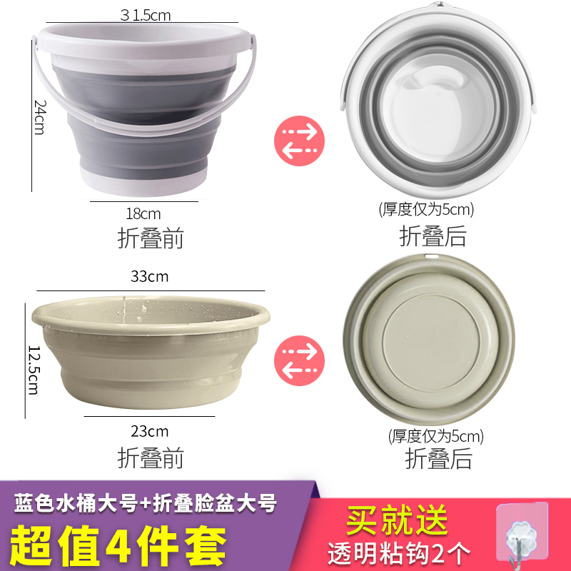 Large - Gray Folding Bucket + Large - Beige Folding Washbasin - (buy To Send Hook).