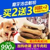 Dog molars bones bite-resistant puppies small teddy golden hair large dog dog chews clean teeth bone snacks