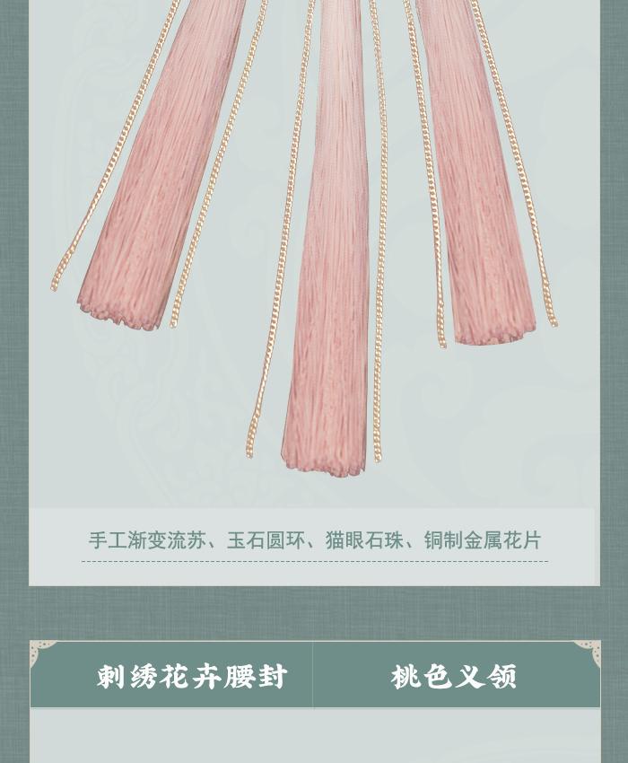 秋神粉色平铺展示_14.jpg