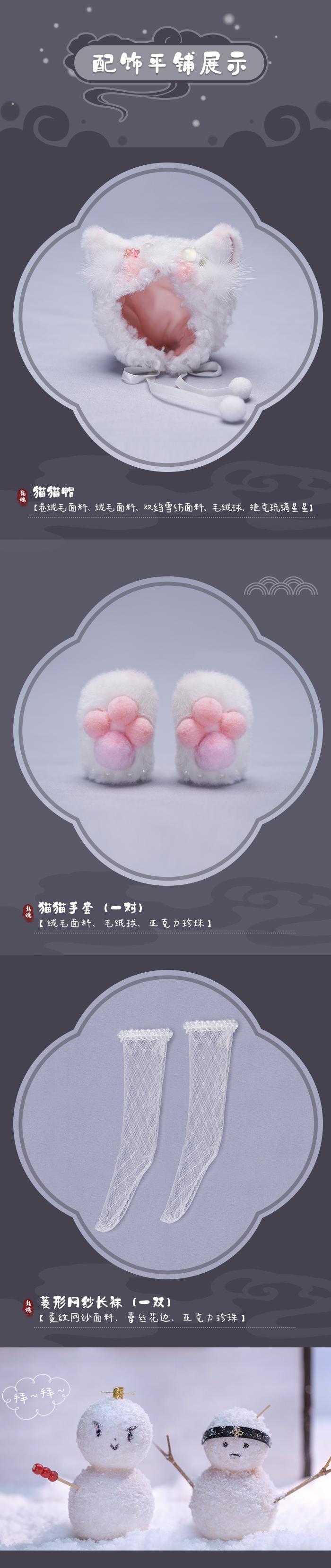 雪团子平铺_03.jpg