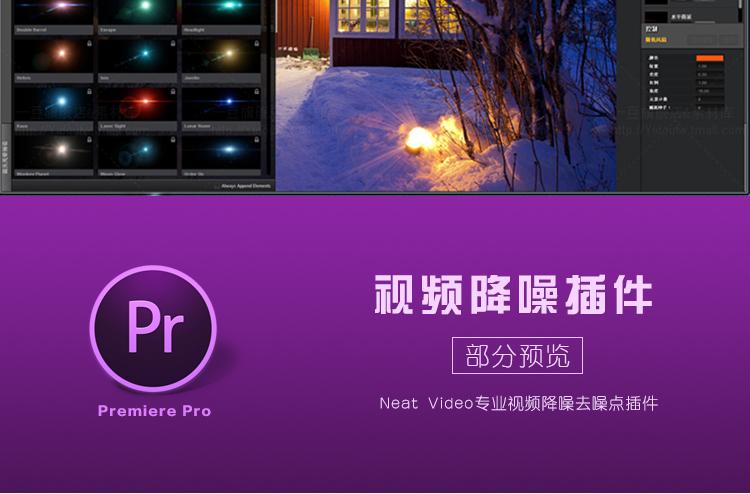 PR插件预设合集一键安装 转场效果 调色预设 字幕动画 磨皮降噪 插件大全