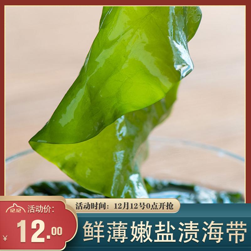 白菜新鲜薄嫩韩国式干货汤野生盐渍天然海海带拌菜半特级500g包邮