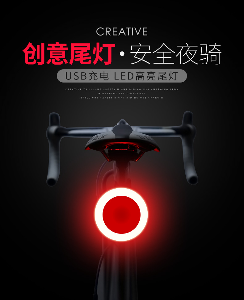 自行车尾灯充电登山车灯夜骑公路车骑行高亮创意尾灯装备配件详细照片