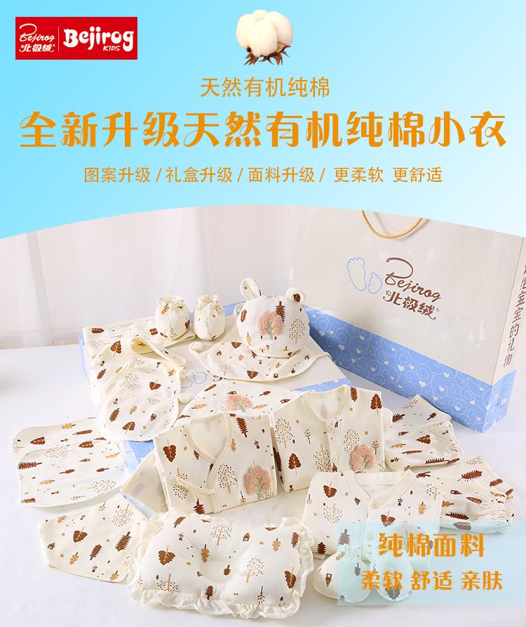 北极绒有机棉婴儿礼盒新生儿纯棉衣服套装母婴用品大全满月送礼物
