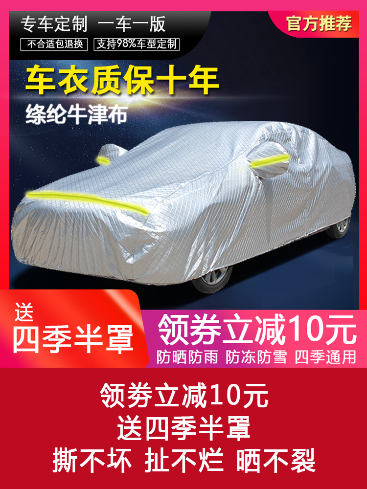 Car cover car cover sun protection rain insulation special dust thickening four seasons General summer sun Car Cover Cover Cover