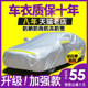 Car car clothing car cover car cover sunscreen rainproof insulation four seasons general anti-snow antifreeze winter warmth thickening