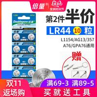Многократное количество ag13 с застежкой Аккумулятор lr44 электронные часы L1154 A76 357a щелочные 1.5V игрушки SR44 просо тур дистанционного управления стандартный каверномер с застежкой Батарейка 10-ти зерновая универсальная круглая