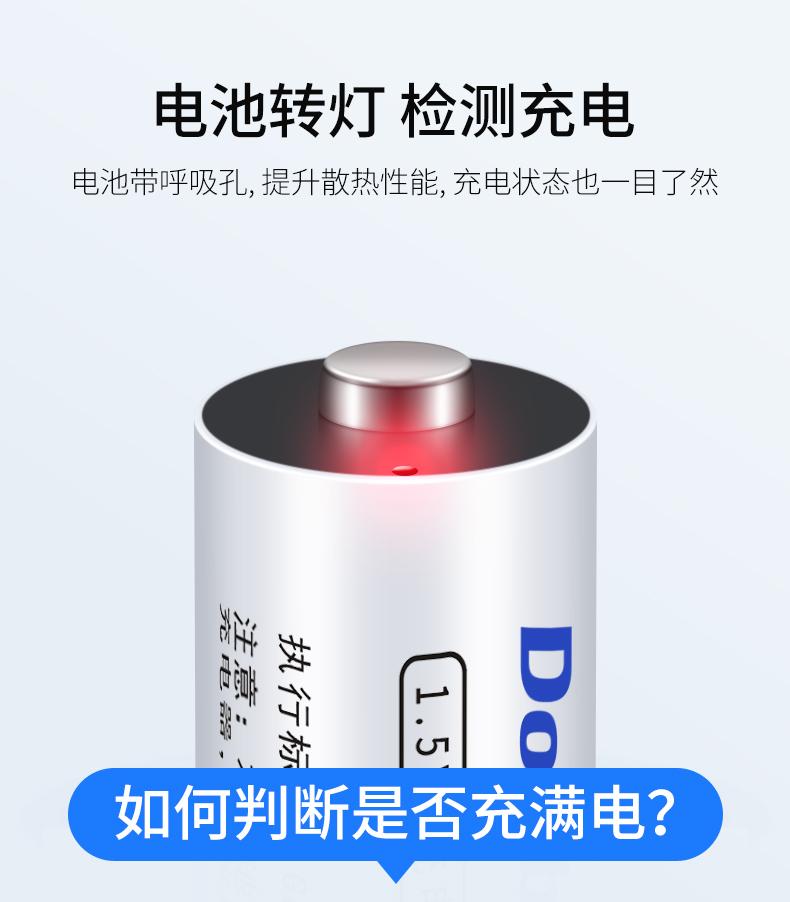 倍量5号7号1.5V恒压锂可充电电池USB充电器套装配4节AAA大容量游戏手柄吸奶器相机话筒血压计可充五七号商品详情图