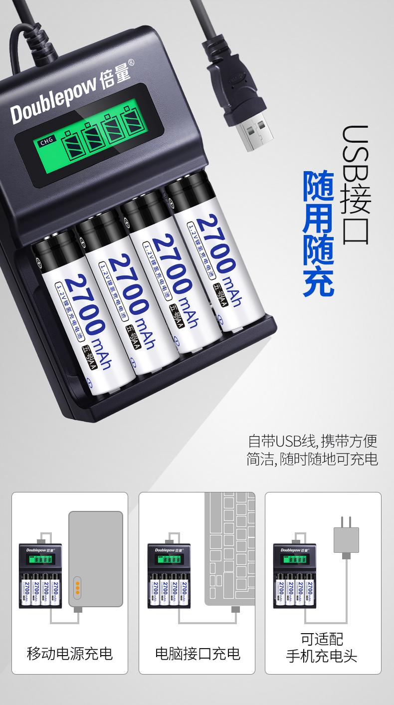 倍量号充电电池充电器通用智能液晶套装毫安配镍氢号五七号小遥控器话筒滑鼠相机玩具可替代详细照片