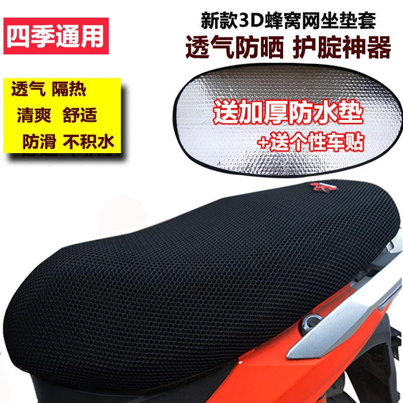 Электромобиль скутер мотоцикл чехлы солнцезащитный крем водонепроницаемый крышка бесплатная доставка новый летний общий подушка воздухопроницаемый