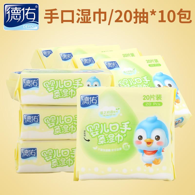 德佑婴儿口手湿巾儿童手口柔湿纸巾便携加柔加厚10包200片