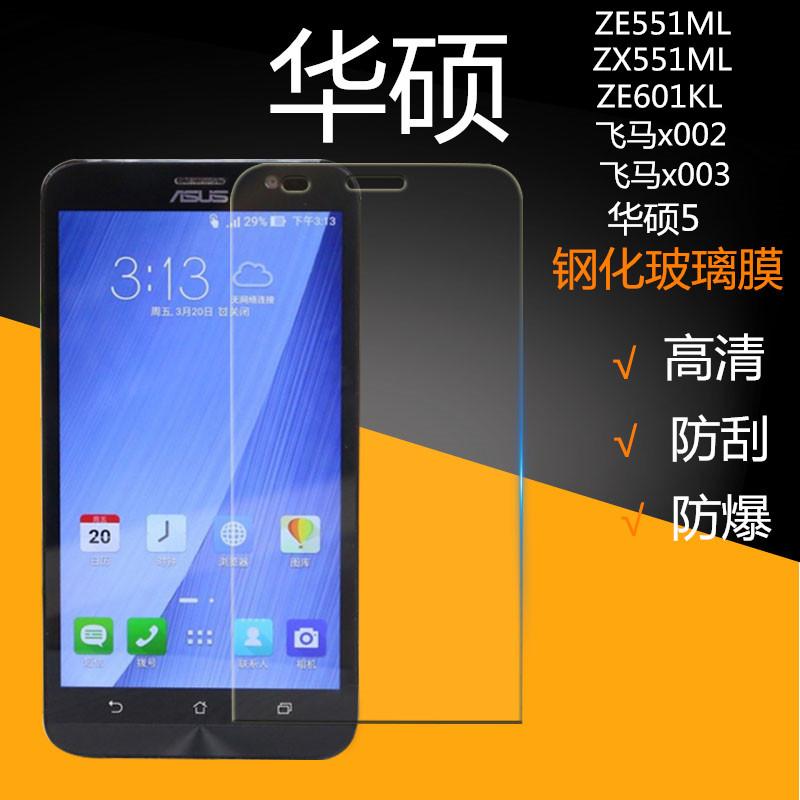 华硕2zenfone钢化膜5高清ze551ml玻璃zx551ml手机模ze554kl贴膜zb500kl原装zd551kl屏保zc521tl刚化