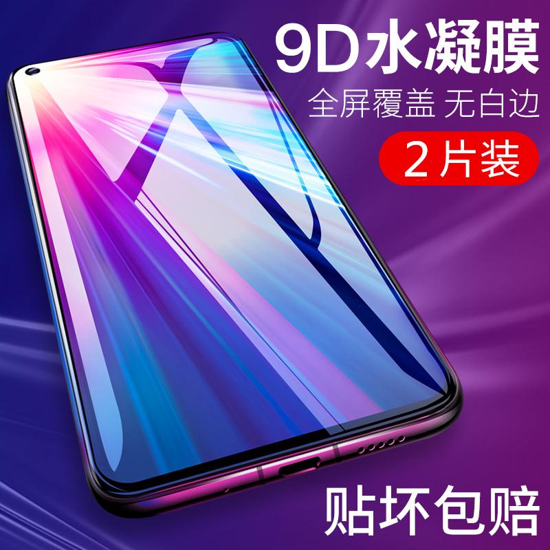 蓝光荣耀V20钢化水凝膜V9V10华为8X全屏覆盖Magic2手机磨砂无白边