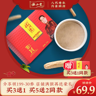Huaishantang iron rod Huai yam powder bag 252g one-year Chen Huai yam powder, Henan Jiaozuo Wen County special product Lotu