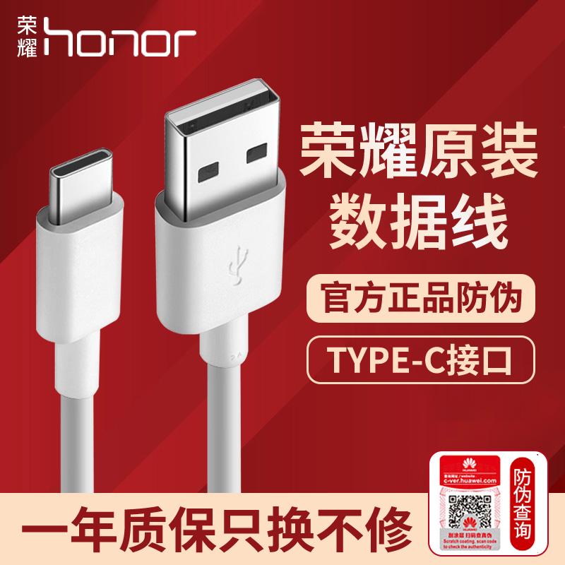 华为荣耀数据线原装正品5A超级快充Type-C充电线安卓7C8X65i9畅享PLUSV20P3030proP1