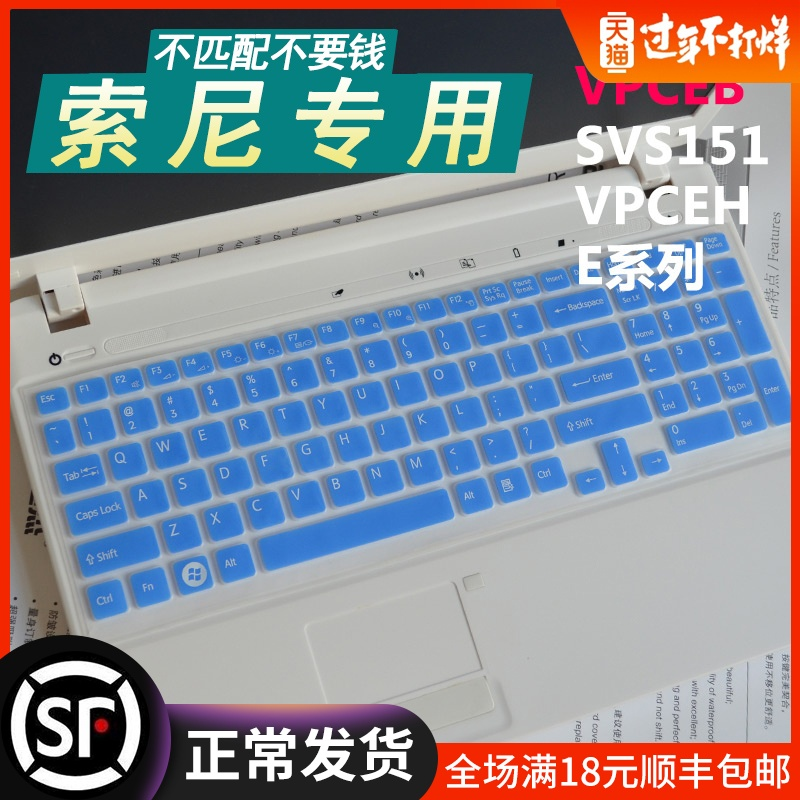专用 索尼键盘膜15.5寸 vpceb e系列 vaio svs15 sve151e11t/200C