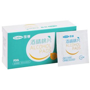 【可孚】医用酒精棉片2盒