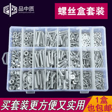 304 stainless steel household boxed flat head screw nut washer Daquan round head machine wire nail bolt set