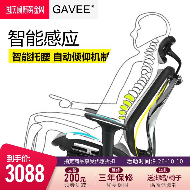 GAVEE 人體工學椅電腦椅家用書房轉椅護腰辦公椅子老板座椅電競椅